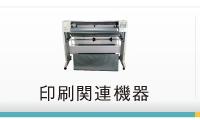印刷関連機器